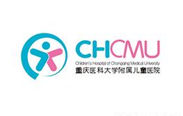 重庆医科大学附属儿童医