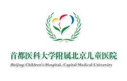 首都医科大学附属北京儿