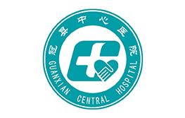 冠县中心医院