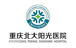 重庆北大阳光医院