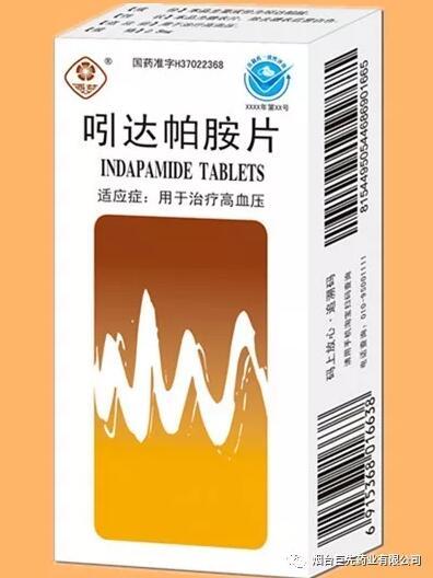 喜讯|烟台巨先药业有限公司吲达帕胺片以全国第一顺位中标